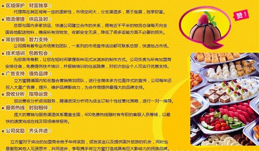 立方蜜私房甜品加盟连锁_6