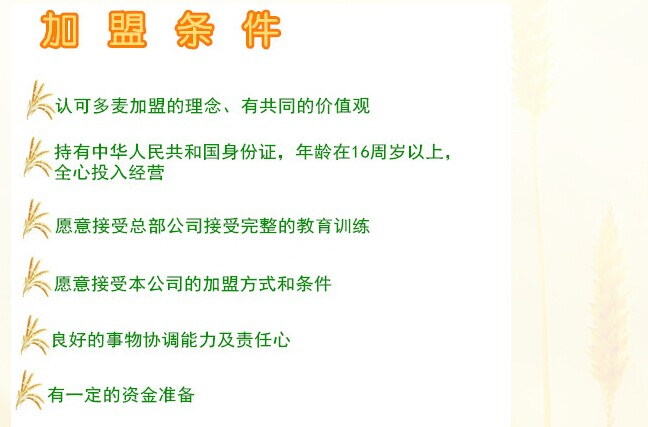多麦馅饼加盟连锁店全国招商_4