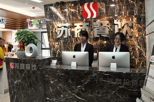 香港苏商国际投资有限公司(图)_1