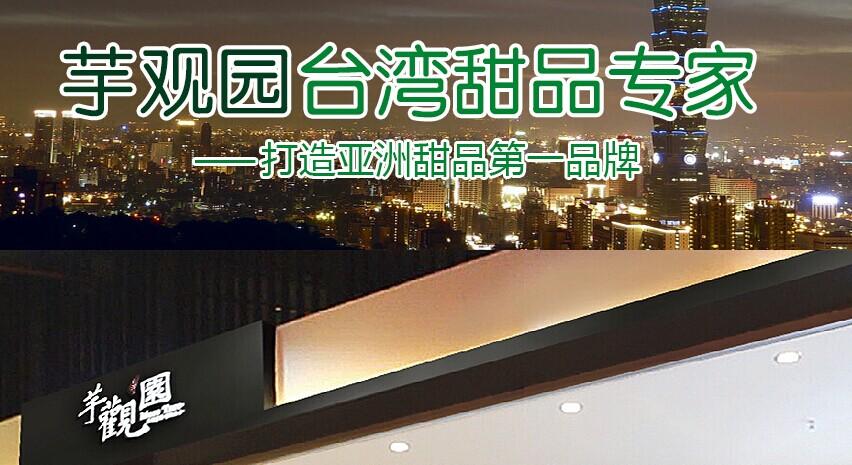 芋观园甜品店加盟连锁_1