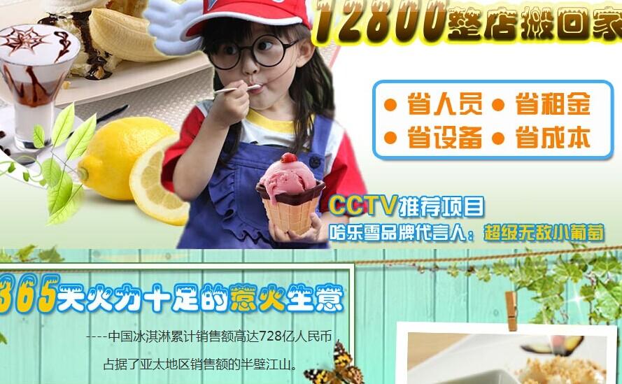 哈乐雪冰淇淋加盟连锁全国招商_2