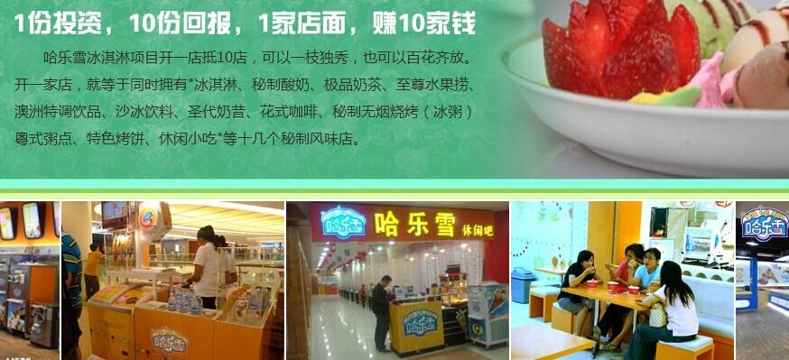 哈乐雪冰淇淋加盟连锁全国招商_6