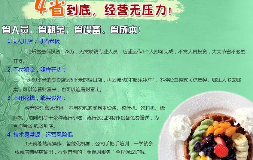 哈乐雪冰淇淋加盟连锁全国招商_7