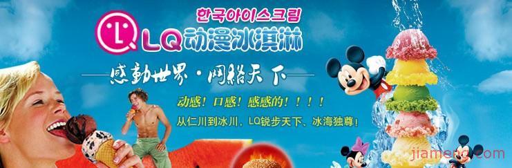 LQ韩国动漫冰淇淋加盟_2