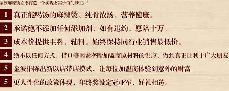 金波麻辣烫连锁品牌,快乐餐饮新体验(图)_1