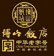 博山饭店中餐