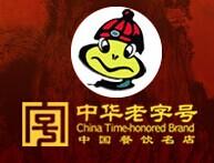 石蛤蟆水饺