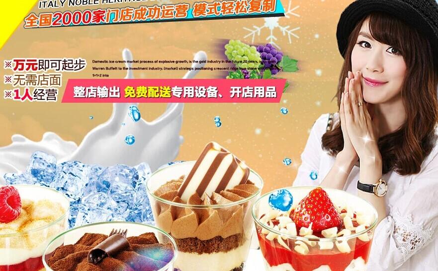 可米冰淇淋加盟连锁,可米冰淇淋加盟店_1