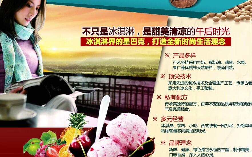 可米冰淇淋加盟连锁,可米冰淇淋加盟店_5