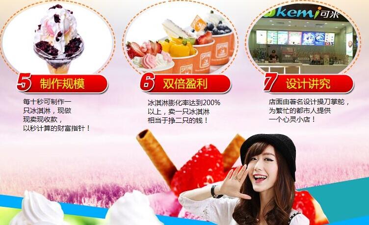 可米冰淇淋加盟连锁,可米冰淇淋加盟店_7
