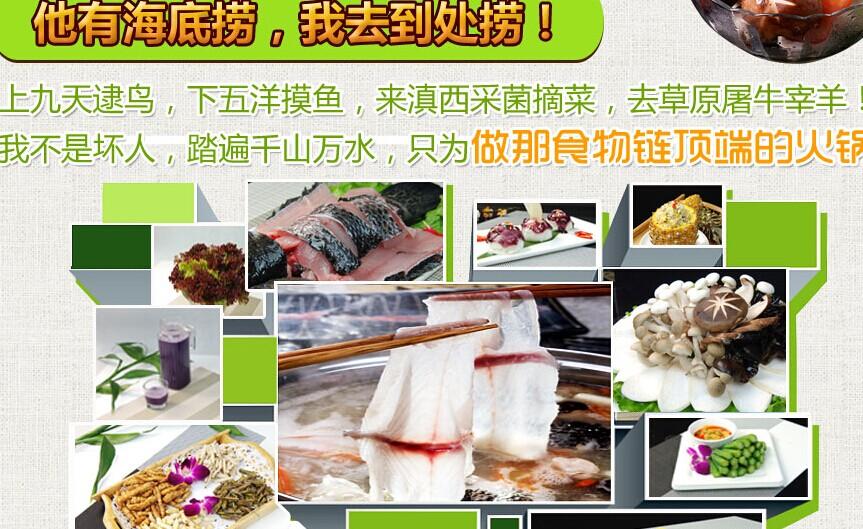 鱼汁鱼味养生鱼火锅加盟_3