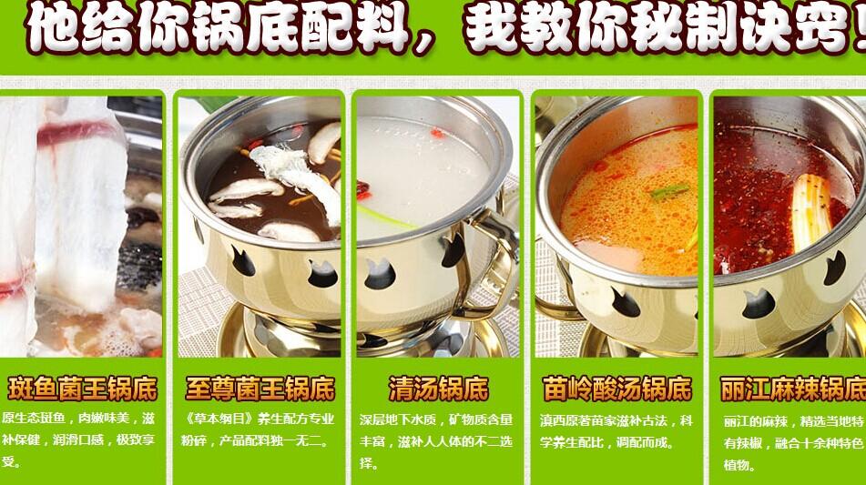 鱼汁鱼味养生鱼火锅加盟_5