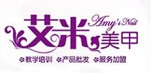 艾米美甲加盟多少钱,北京艾米美甲培训学校-美甲培训多少钱
