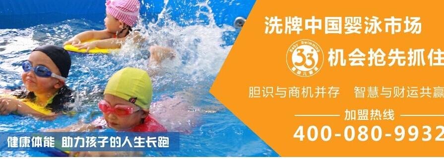 33°婴幼儿游泳拓展训练馆加盟_5