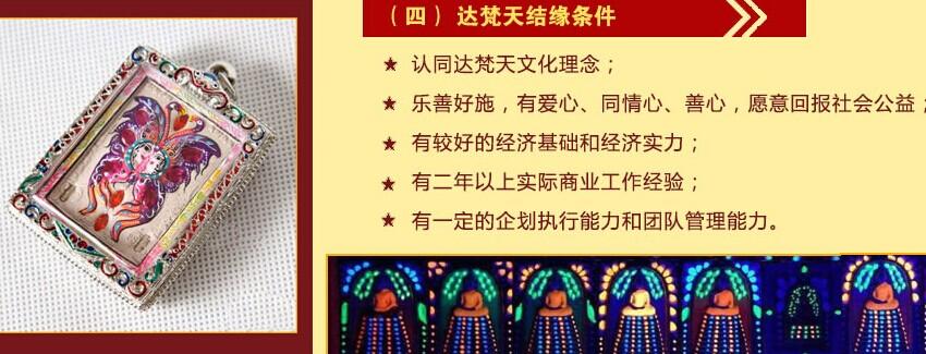 達梵天飾品加盟連鎖店全國招商_4