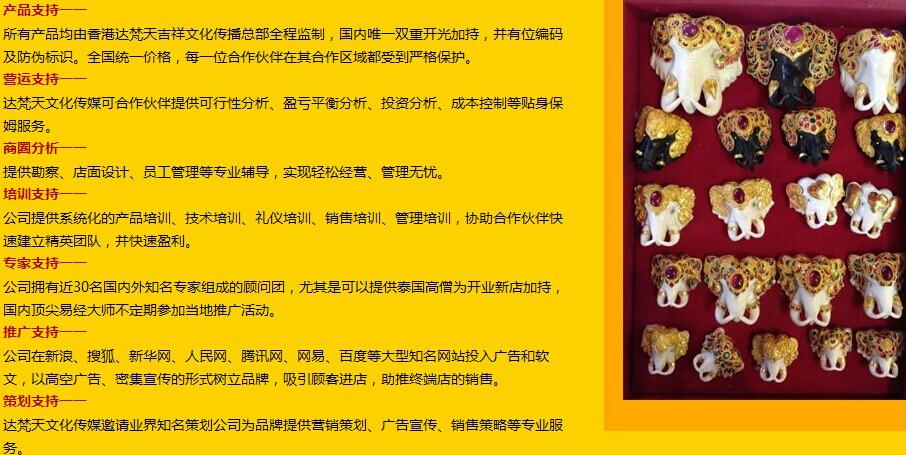 達梵天飾品加盟連鎖店全國招商_5