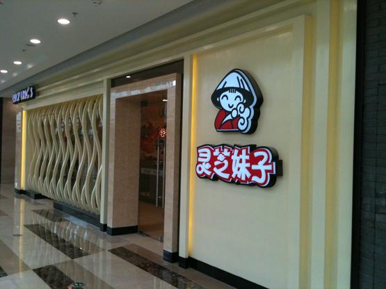 灵芝妹子米线招商加盟_2