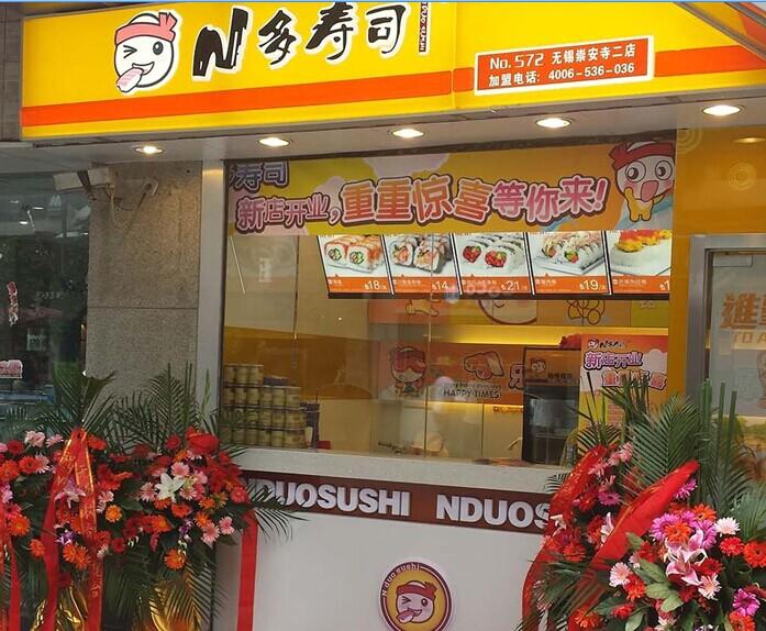 N多寿司加盟连锁全国招商,中国时尚外带寿司_1