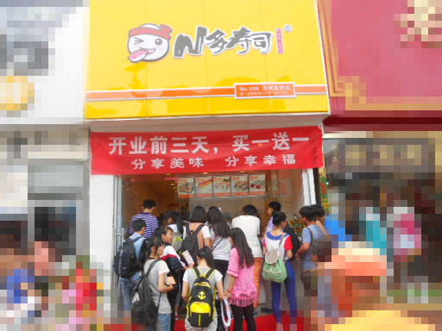 N多寿司加盟连锁全国招商,中国时尚外带寿司_2