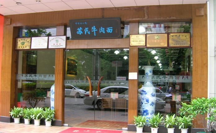 苏氏牛肉面加盟连锁全国招商,牛肉面加盟店排行品牌_2