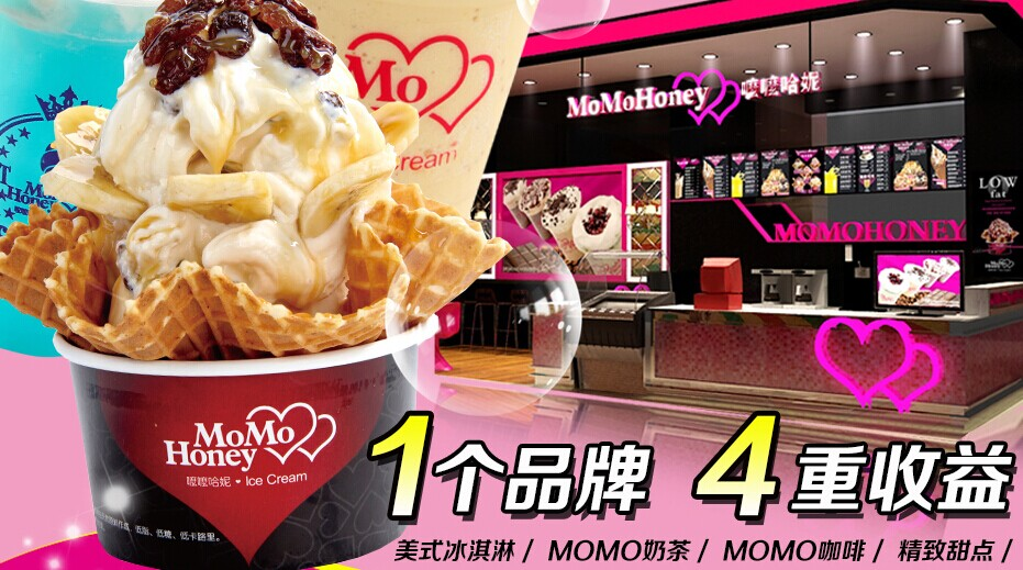 嚒嚒哈妮冰淇淋加盟连锁-国际知名冰淇淋加盟连锁店_2