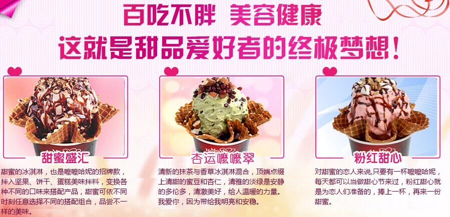 嚒嚒哈妮冰淇淋加盟连锁-国际知名冰淇淋加盟连锁店_4