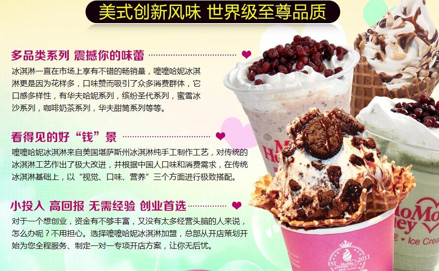 嚒嚒哈妮冰淇淋加盟连锁-国际知名冰淇淋加盟连锁店_6