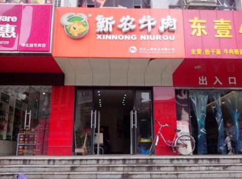 新农牛肉代理经销全国招商_2