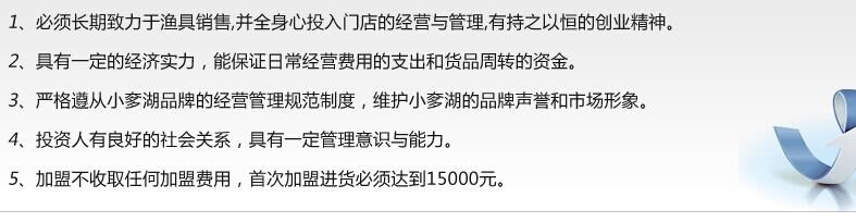 小奓湖钓具加盟连锁全国招商_3