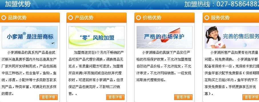 小奓湖钓具加盟连锁全国招商_4