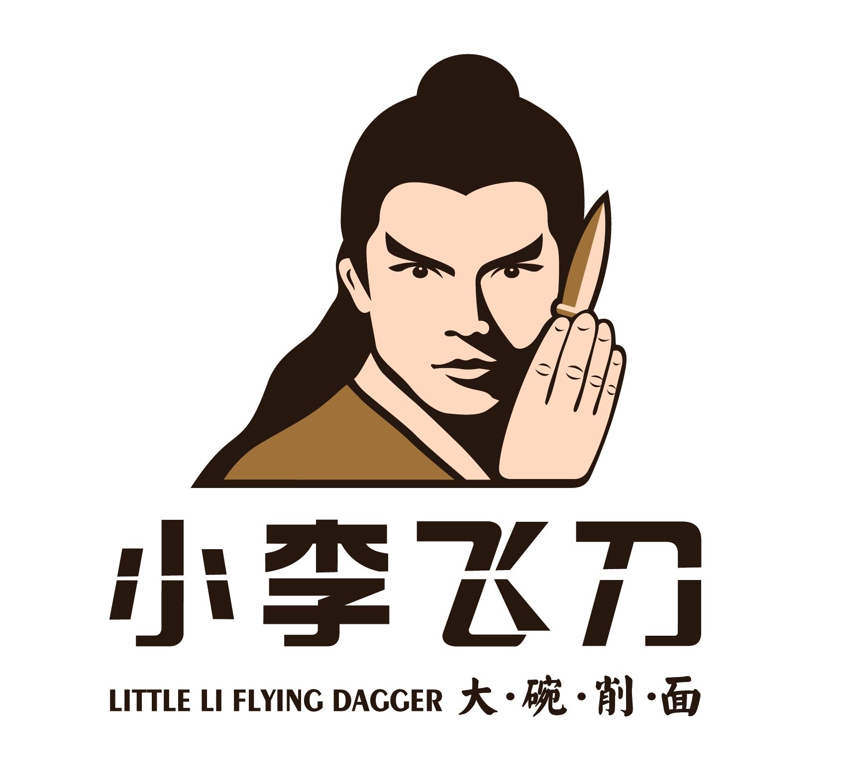 小李飞刀刀削面