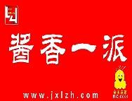 江西九江酱香一派卤食品有限公司