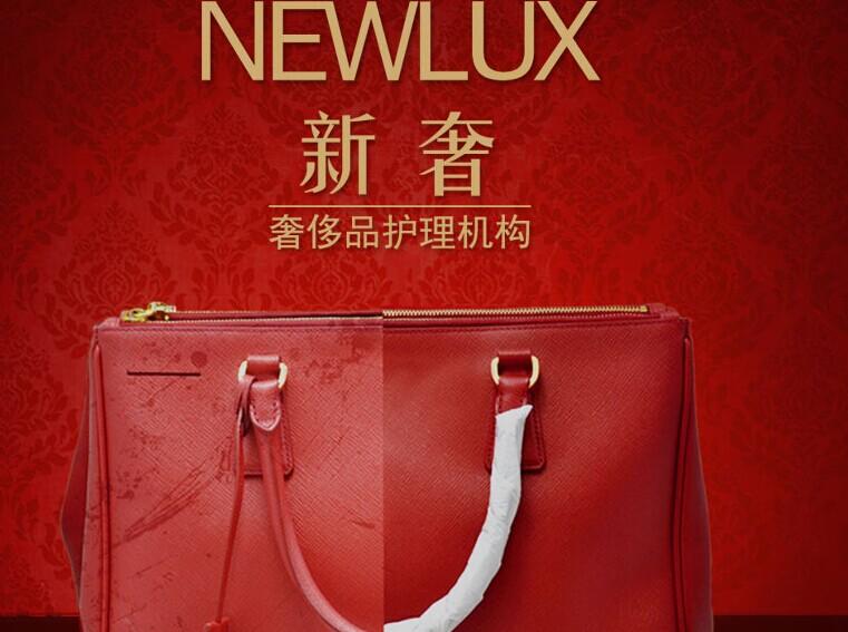 新奢奢侈品护理加盟连锁,新奢奢侈品护理加盟店_1