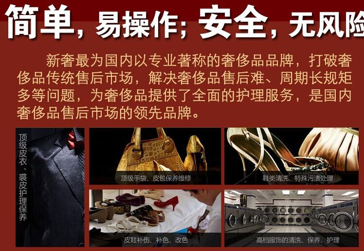 新奢奢侈品护理加盟连锁,新奢奢侈品护理加盟店_2