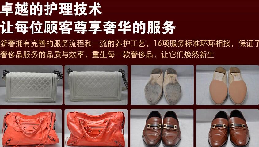 新奢奢侈品护理加盟连锁,新奢奢侈品护理加盟店_5
