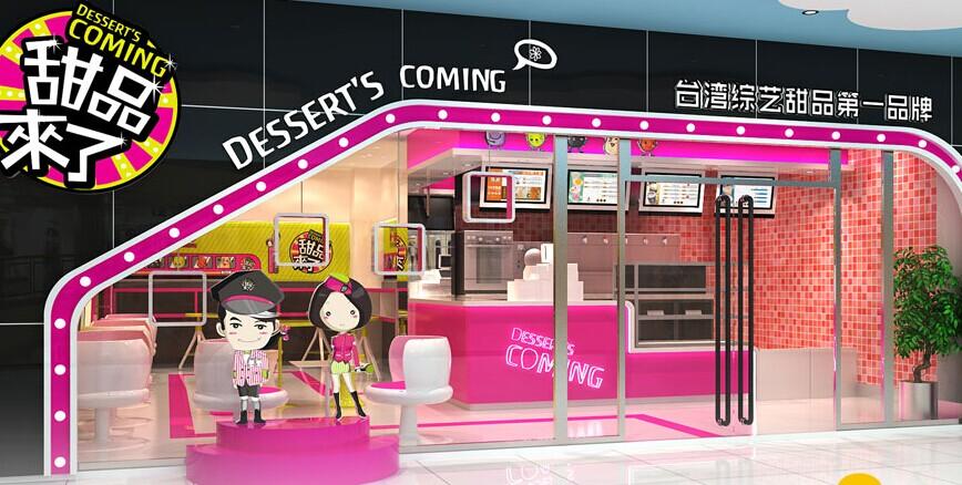 甜品来了加盟连锁全国招商,甜品加盟店排行品牌_4