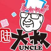 陆大叔鲜花饼
