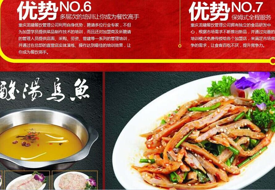 龙啸养身食府加盟连锁火爆招商_4