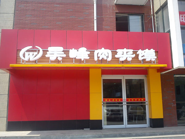 吴峰肉夹馍加盟连锁,吴峰肉夹馍加盟店_2
