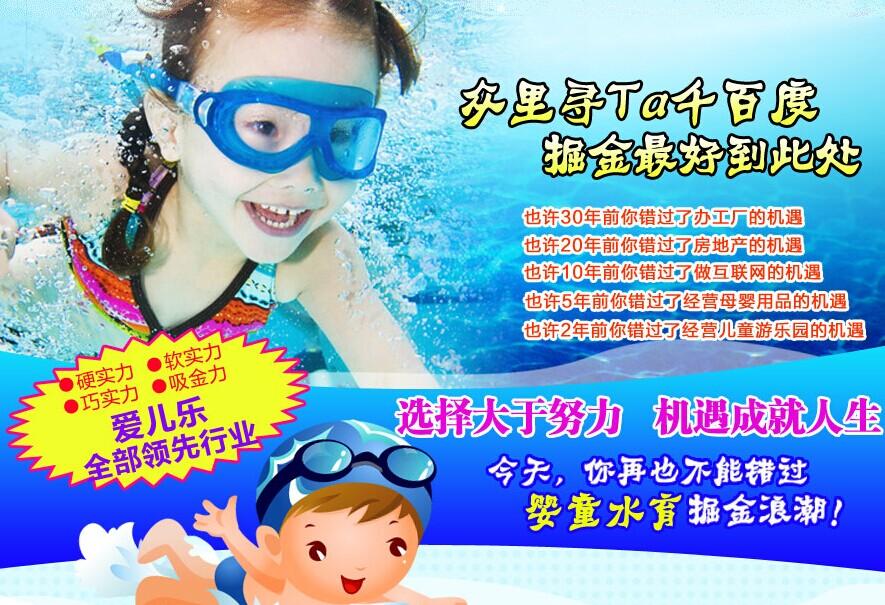 爱儿乐婴童游泳馆加盟_2