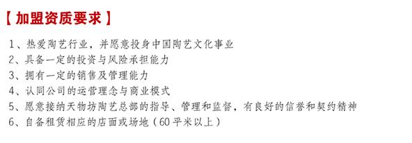 天物坊陶藝陶吧加盟條件_1