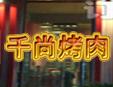 千尚烤肉加盟连锁店全国招商