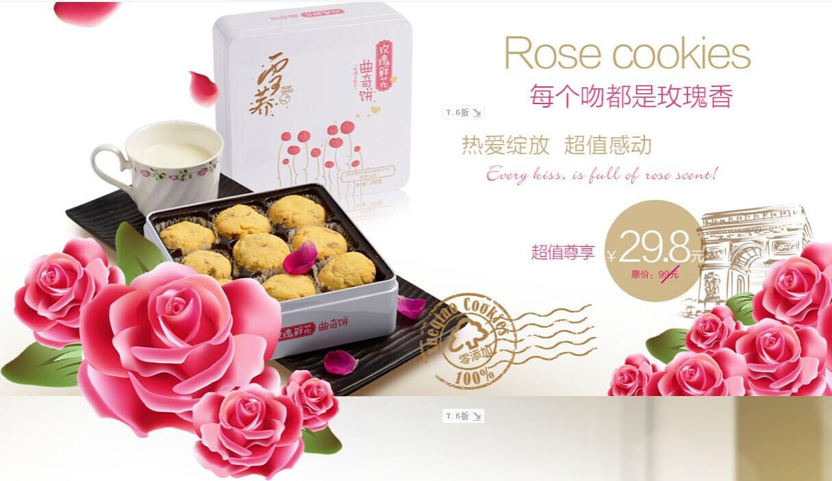 雪荞玫瑰鲜花曲奇饼干铁盒装无添加手工曲奇饼干