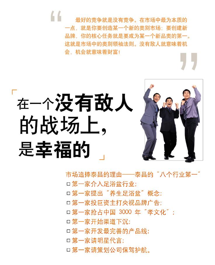 泰昌足浴加盟连锁店全国招商_4