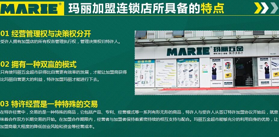 玛丽五金超市加盟连锁,玛丽五金超市加盟店_4