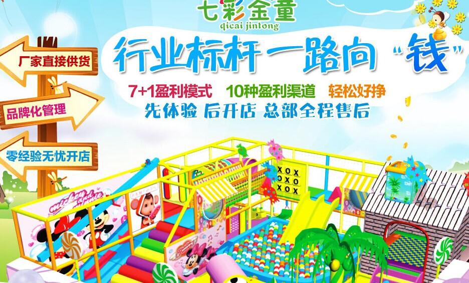 七彩金童儿童乐园加盟连锁,七彩金童儿童乐园多少钱_1