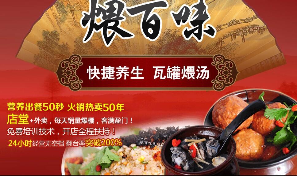 煨百味瓦罐煨汤加盟连锁店全国招商_1