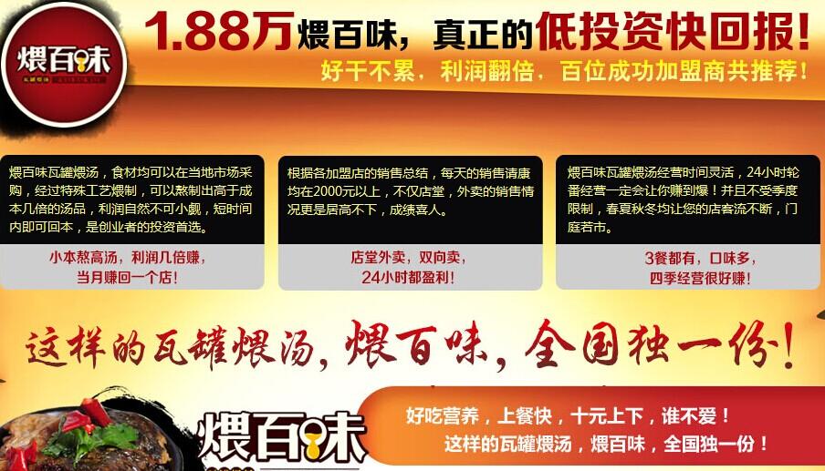 煨百味瓦罐煨汤加盟连锁店全国招商_2