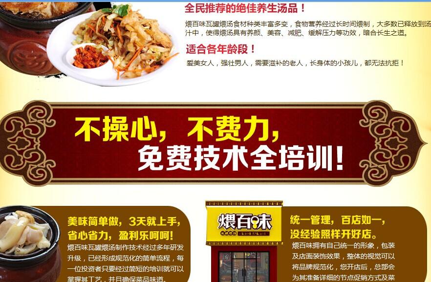 煨百味瓦罐煨汤加盟连锁店全国招商_3
