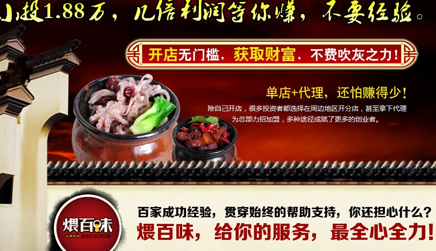 煨百味瓦罐煨汤加盟连锁店全国招商_4